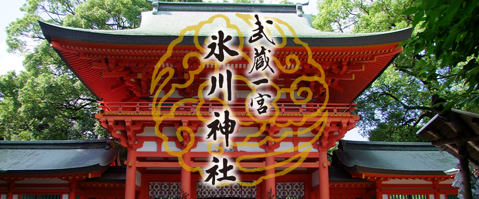 http://musashiichinomiya-hikawa.or.jp/index/img/promotion6.jpg